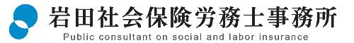 静岡県伊豆の国市の社会保険労務士、岩田社会保険労務士事務所です。